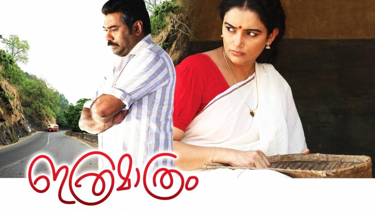Ithramathram | Malayalam Full Movie | Family Drama Movie | UsMalayalees.com